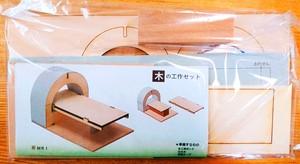 【グッズ】木製メディカルキット(全9種) B:MRI