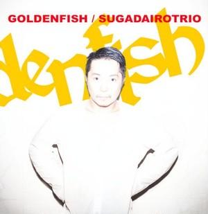 ★限定★ スガダイロートリオ『GOLDEN FISH』/2014年10月13日発売