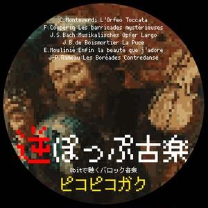 ピコピコガクC97 by 逆ぽっぷ古楽