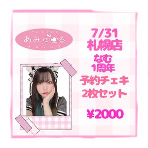 【予約チェキ】なむ1周年 7/31札幌店
