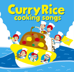 ★cooking songs『Curry Rice』2018年6月27日発売 VSP-0018