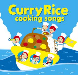 ★予約期間★cooking songs『Curry Rice』2018年6月27日発売 VSP-0018