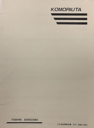 S20i96 KOMORIUTA(ピアノソロ/助川敏弥/楽譜)