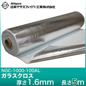 ガラスクロス NGC-1000-100AL [5メートル]