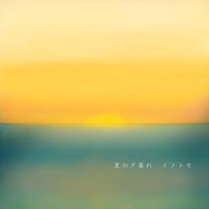 【ダウンロード版】 夏の夕暮れ / アエルカナ mp3