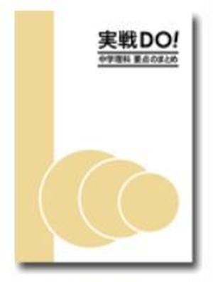 JES出版 実戦DO! 中学理科 要点のまとめ 参考書本体 新品完全セット ISBN なし