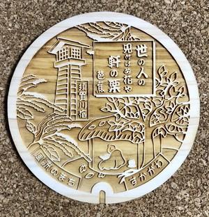 【限定販売】WoodyManholeCoasterⓇ福島県 須賀川市 芭蕉と須賀川宿 ぐるっとふくしま