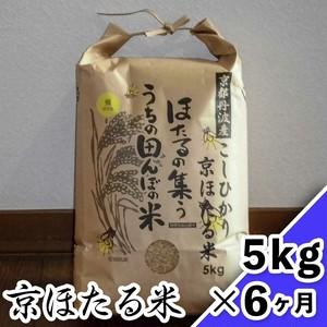 京ほたる米 5kg×6ヶ月