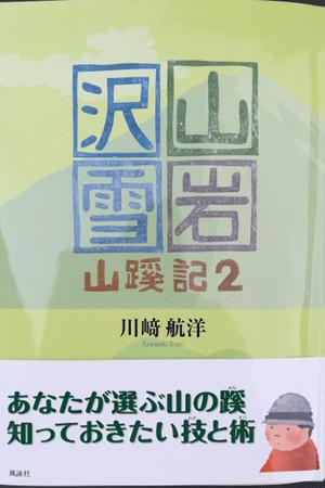 山・岩・雪・沢(山蹊記2)