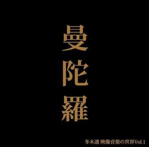 冬木透 映像音楽の世界シリーズVol.1【製品番号:3SCD-0042】