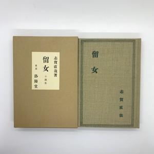留女(特選名著複刻全集) / 志賀直哉(著)