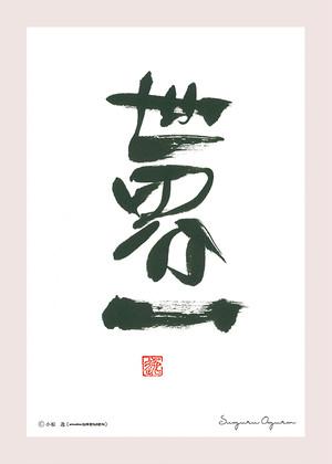 postcard-Suguru Ogura-世界一