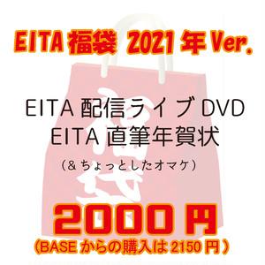 EITA福袋2021★(小)2150円セット★