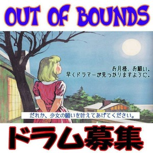 Out Of Bounds - ドラム募集