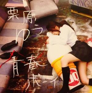青春ボーイ(CD)