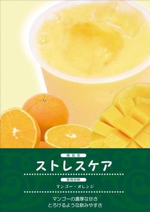 ストレスケア マンゴー・オレンジ 生ジュース5個セット(冷凍)