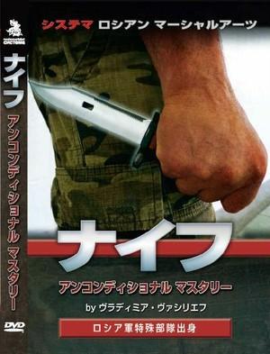 ナイフアンコンディショナルマスタリー日本語字幕版