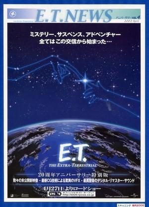 (4) E.T.  20周年アニバーサリー特別版