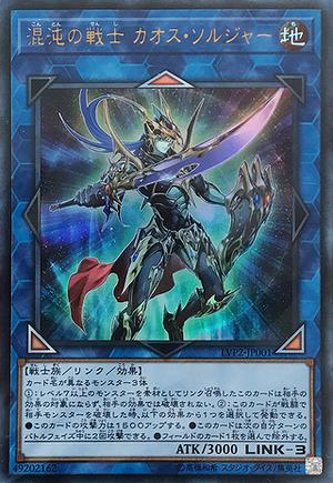 混沌の戦士 カオス・ソルジャー Ultra