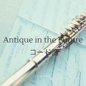 Antique in the Future(コード譜)