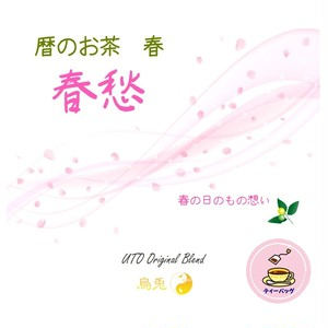 暦のお茶 春「春愁」(ティーバッグタイプ)