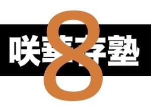 8月ムエタイ・タイヨガセミナー(咲華存塾生用)