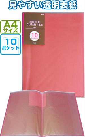 【まとめ買い=10個単位】でご注文下さい!(32-822)PLUSシンプルクリアファイル10ポケット ピンク98154