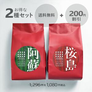 【100g_2種_2個】溶岩焙煎  阿蘇ブレンド と 桜島ブレンド _ 豆または粉