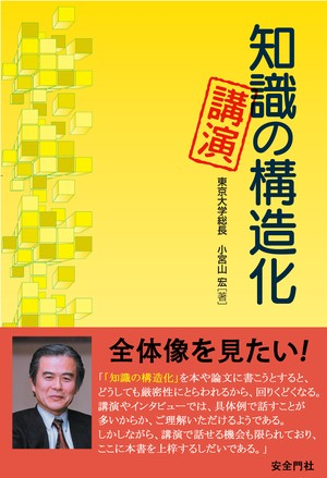 知識の構造化・講演 | Lecture on Structuring Knowledge