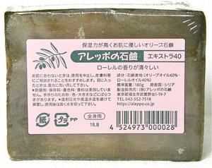 アレッポの石鹸・エキストラ40(税込・送料込)