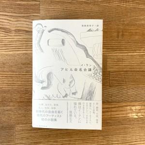 【新品】アヒル命名会議 (河出書房新社)