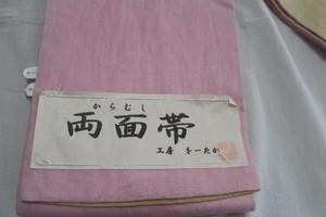 からむし リバーシブル半巾帯 ピンク・ベージュ