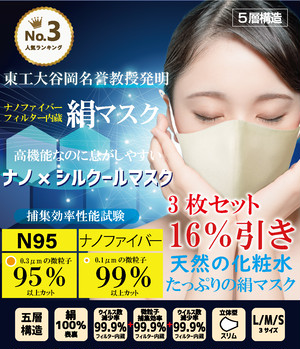 【16%OFF】3枚SET 高機能なのに息がしやすい「ナノ×シルクールマスク」10色展開 接触冷感   紫外線99.2%カット