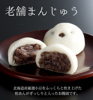 ≪訳あり≫老舗饅頭30個入(冷凍便)