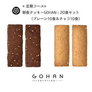 定期コース:朝食クッキーGOHAN:20食セット(プレーン10食&チョコ10食)