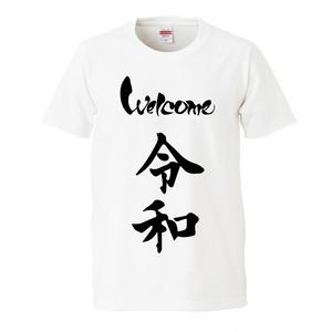 新元号ようこそ【令和】ありがとう【平成】Tシャツ(S〜XL)