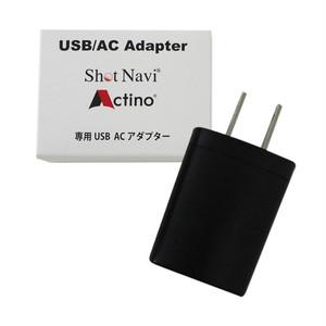 ShotNavi(ショットナビ)専用 USB ACアダプター