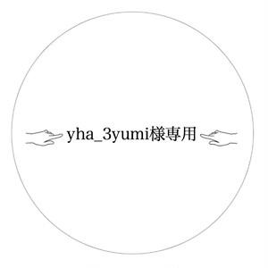 yha_3yumi様専用