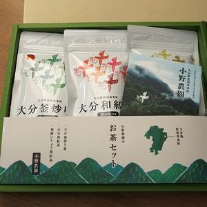 お茶セット(3種)