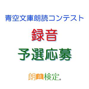 青空文庫朗読コンテスト 録音予選(一般の部・認定講師の部)
