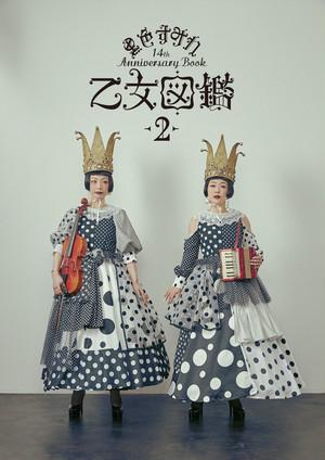 【予約受付】14th Anniversary Book「乙女図鑑 2」