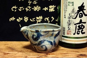 信楽焼 片口酒器or注器(えくぼ付)  藍渦模様