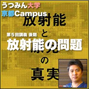 10/20(土)うつみん大学[後期 放射能の問題] 講師/内海聡