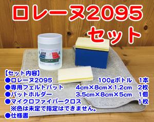 【ケミックス】ロレーヌ2095セット