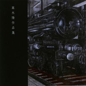 髙木陽 小作品集(サイン本)Takagi Yo's Art Book 2020