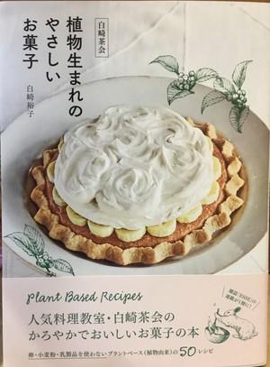 白崎茶会 植物生まれのやさしいお菓子 白崎裕子