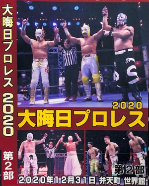 DVD『大晦日プロレス2020』第2部