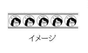 青克テープ(レプリカ)