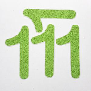 切り文字 A&Cペーパー パルプロックPBR‐006(グリーン) 粘着付 数字「1」