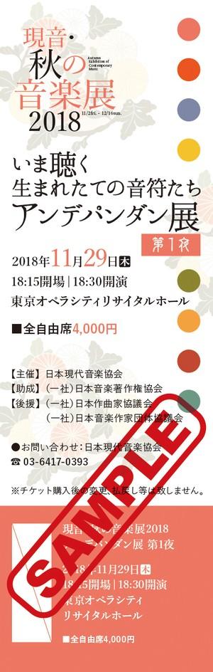 【11/29】いま聴く 生まれたての音符たち アンデパンダン展 第1夜